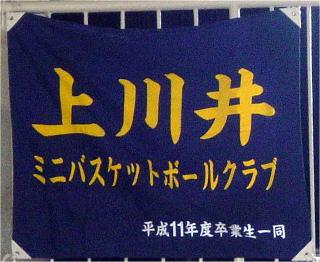 事業計画 栃木県ミニバスケットボール連盟